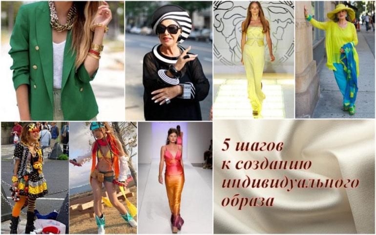 Мастер-классы по моде, красоте и стилю